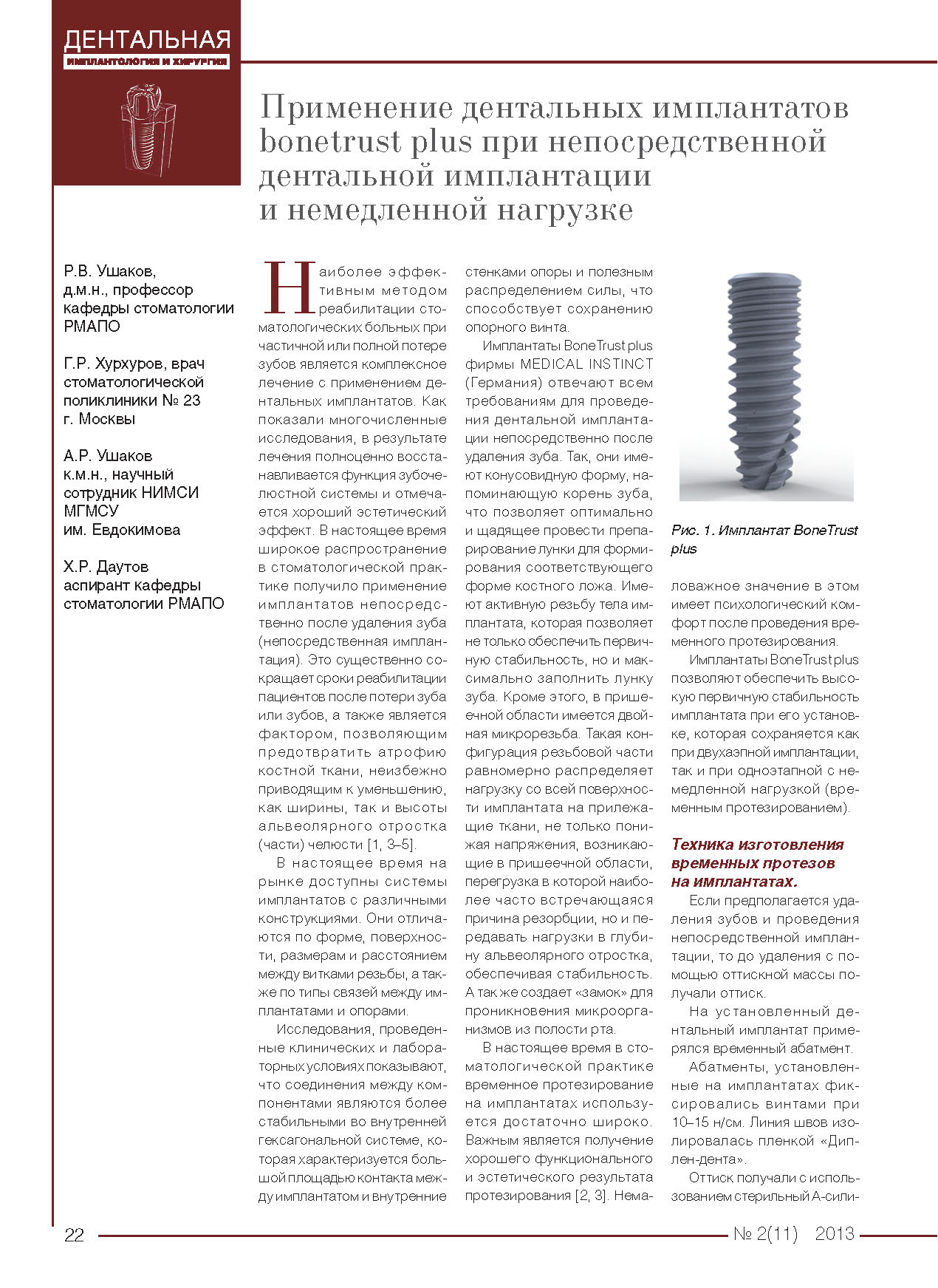 Implantatsysteme BoneTrust Plus – Russisch 01 2013